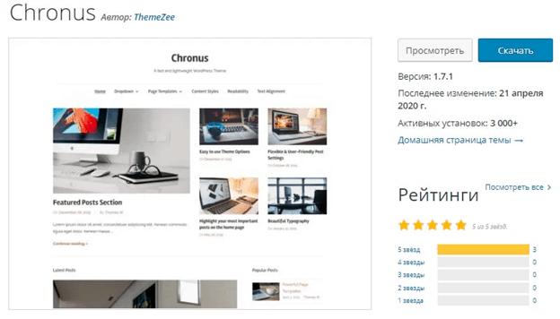 Chronus WordPress Template