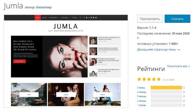Jumla WordPress Template