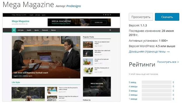 Mega Magazine WordPress Template
