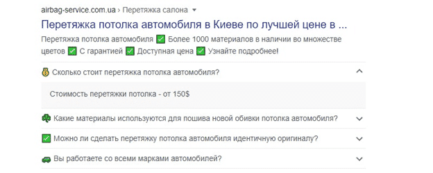 Микроразметка FAQ Page