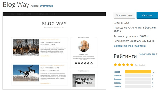 Blog Way WordPress