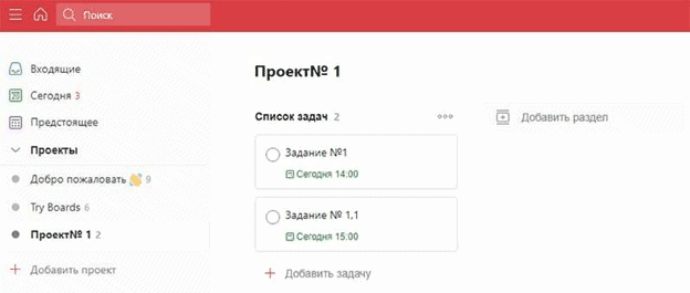 Сервис контроля задач и проектов Todois