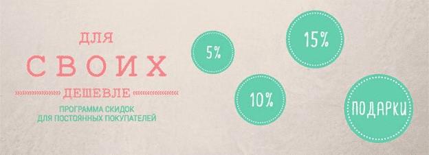процентная скидка при покупке