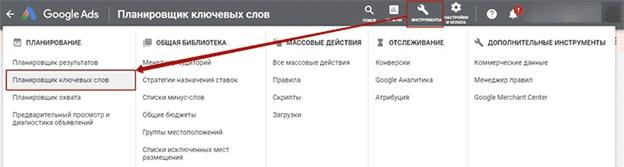 Планировщик ключевых слов Google Ads