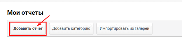 «Добавить отчет» инструмента Google Analytics