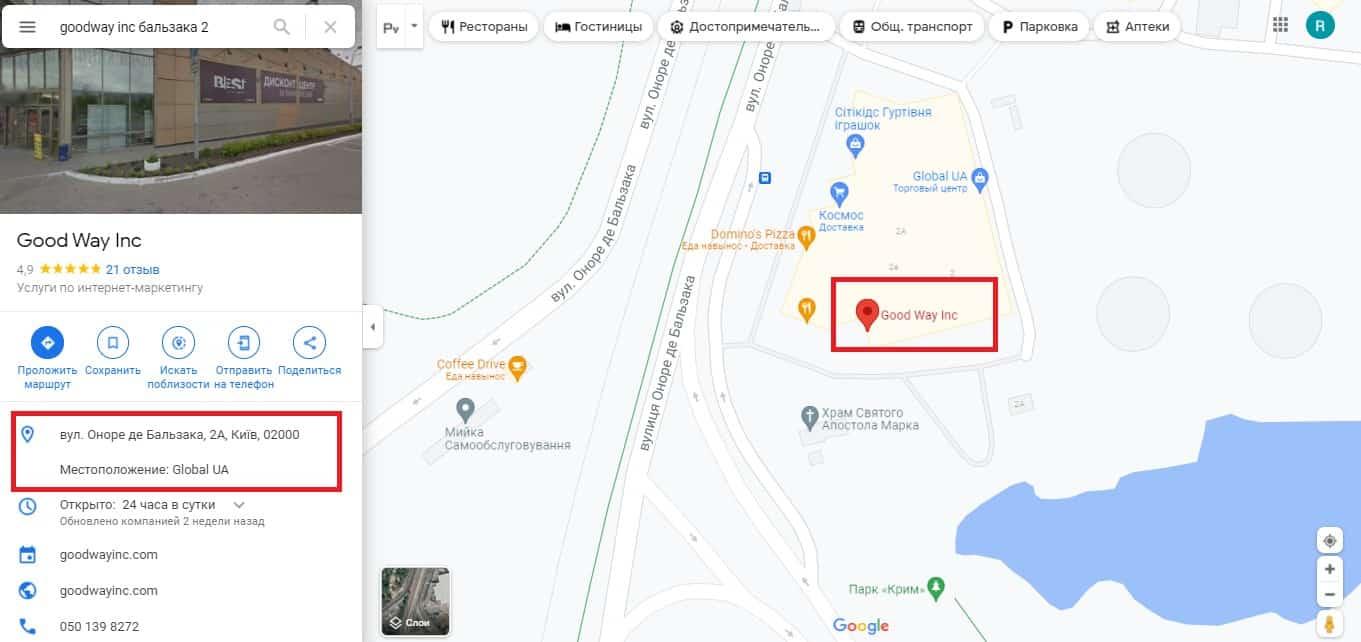 My Business Google Goodway Inc Точка на карте