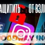 Защита Instagram профиля от взлома и мошенников